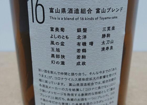富山県酒造組合 富山ブレンド