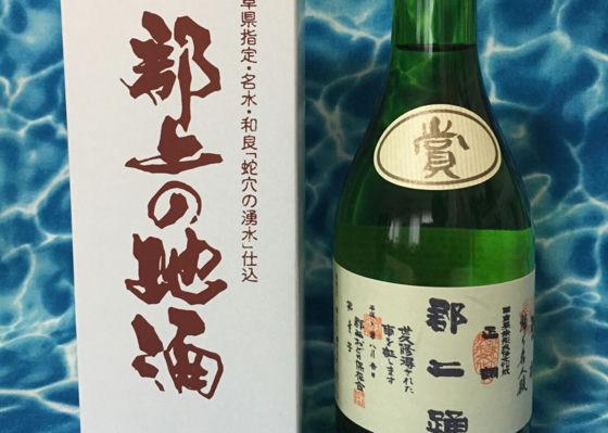 群上踊 特別純米酒
