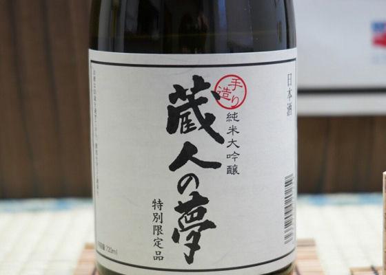 蔵人の夢 純米大吟醸 特別限定品