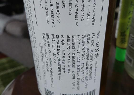 研究醸造 DATE.11