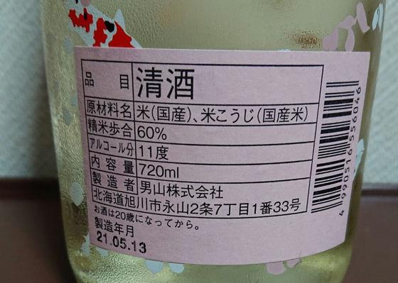 男山 甘口 純米酒