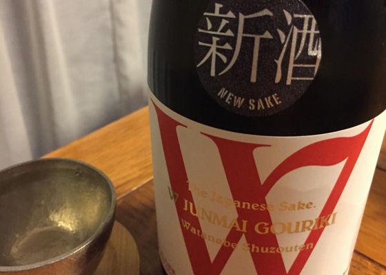 W 純米  強力  無ろ過生原酒