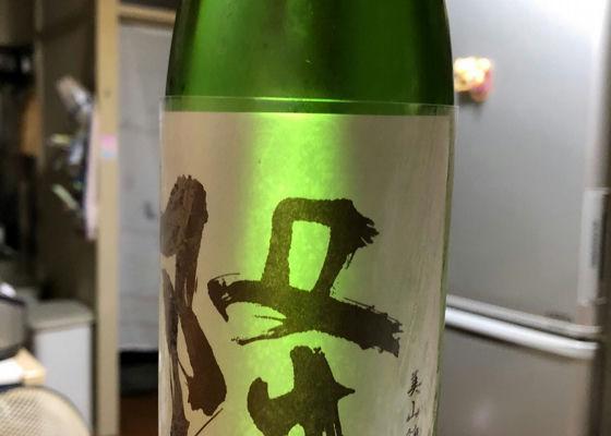 陸 純米大吟醸 阿波山田錦