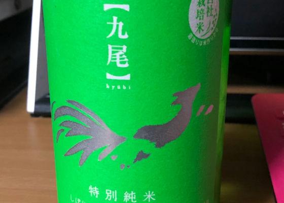 九尾 特別純米