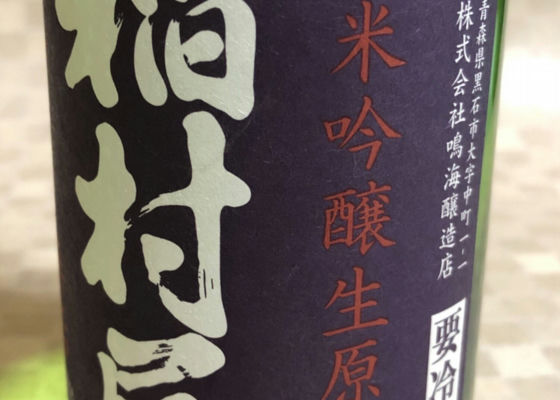 稲村屋 純米吟醸生原酒無垢