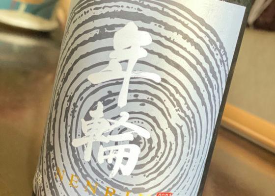 年輪 生原酒