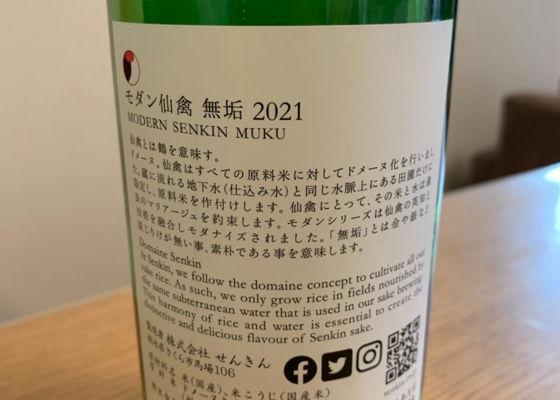 モダン仙禽 無垢 2021