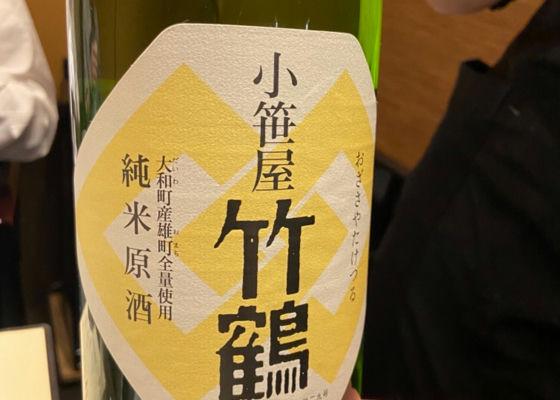 小笹屋 竹鶴