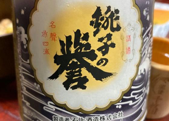 銚子の誉 純米