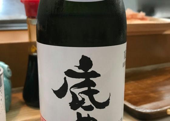 Sokonuke