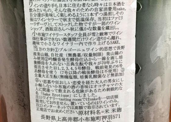 ソガペール エ フィス