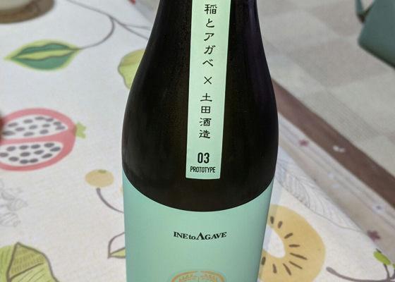 稲とアガベ X 土田酒造 03