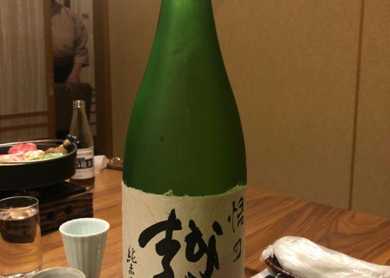 Gono Esshu