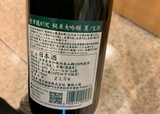 會津龍が沢 夏ノ生酒