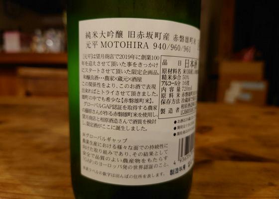 元平 純米大吟醸 旧赤坂町産 赤磐雄町米