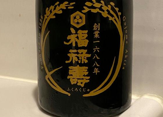 福禄寿 ブラック