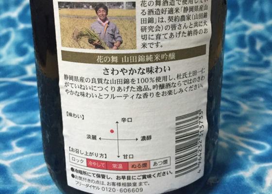 花の舞 純米吟醸 手づくり限定酒