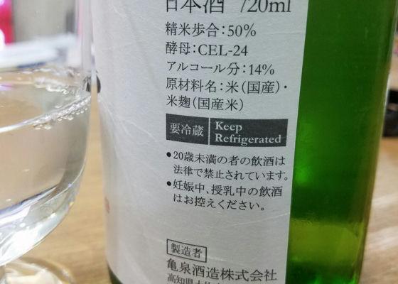 亀泉CEL24