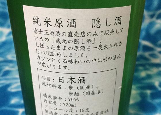 純米原酒 隠し酒