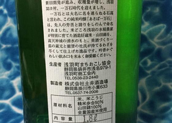 あさば一万石 純米吟醸酒