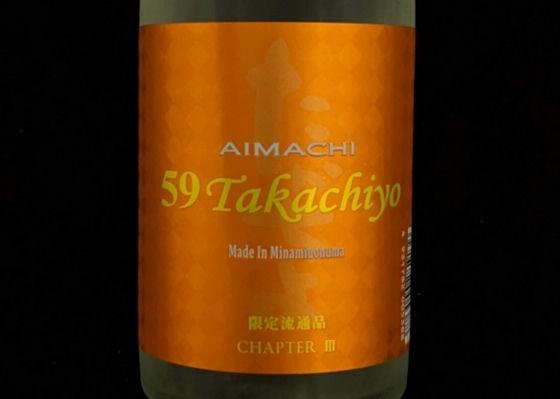 59 Takachiyo