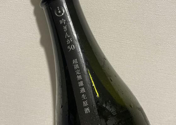 寒菊 Monochrome 純米大吟醸 吟ぎんが50 超限定無濾過生原酒