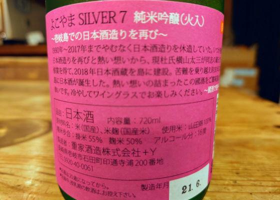 よこやま 純米吟醸 SILVER7 火入