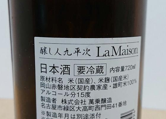 醸し人九平次 La Maison 雄町