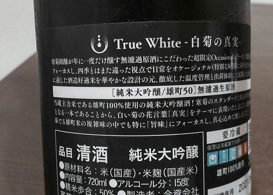 True White 白菊の真実