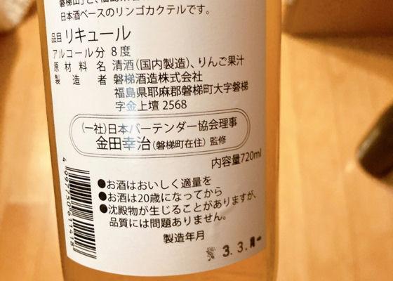Bandaisan Apple × Sake