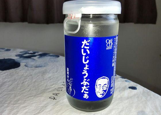 ワンカップ®