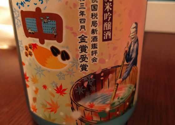 忠 なかごころ 純米吟醸酒