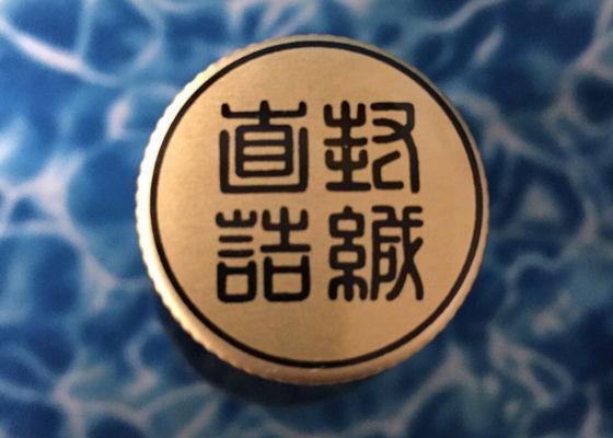 小樽 宝川