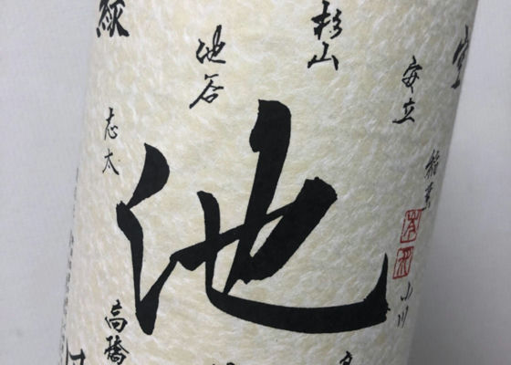 池 純米原酒
