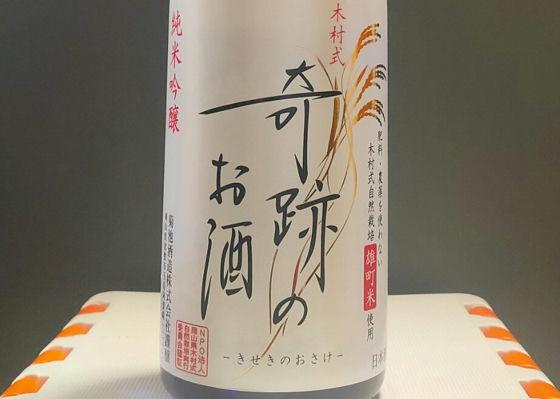 木村式 奇跡のお酒