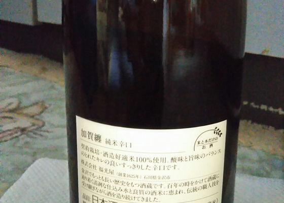 加賀纒 純米辛口