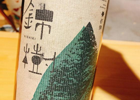 錦樹 常盤葉
