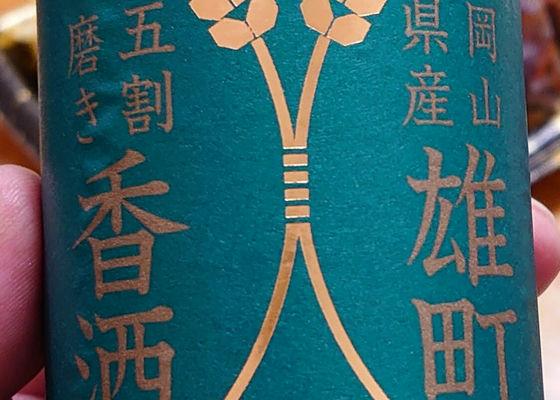 稲ロゴラベル