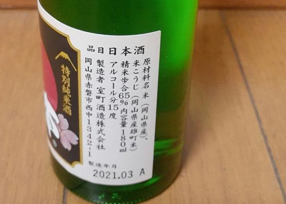 桜日本 特別純米酒