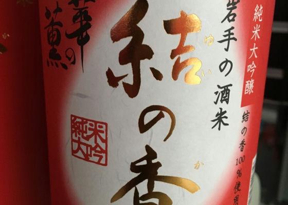 國華の薫 純米大吟醸 結の香