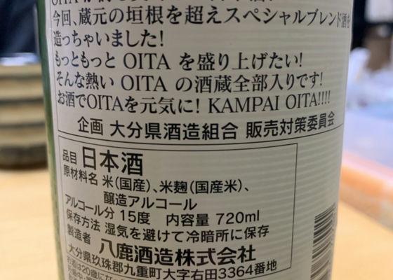 #OITAの日本酒全部まぜてみた