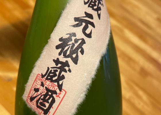 雄町 純米吟醸