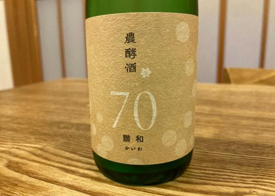 農酵酒 70 諧和