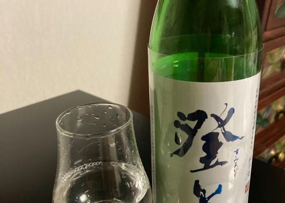 澄上 純米生酒