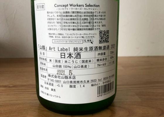 山縣 Art Label