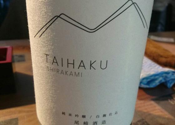 TAIHAKU