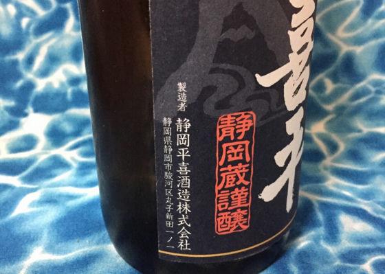 喜平 静岡蔵謹醸 純米酒