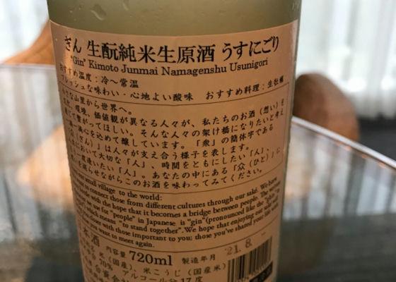 众ぎん 生酛純米生原酒 うすにごり