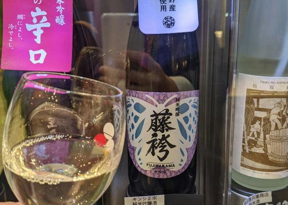 純米吟醸 藤袴