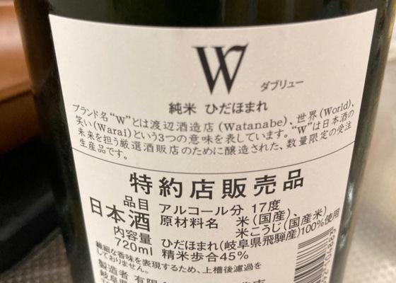 W W ひだほまれ45 純米無濾過生原酒